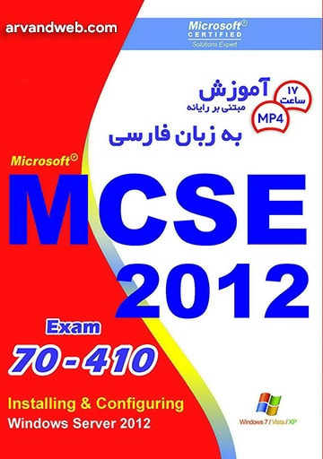 MCSE 2012 Exam 70-410